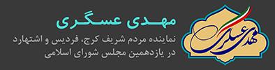 پایگاه اطلاع رسانی مهدی عسگری | نماینده مردم شریف کرج، فردیس و اشتهارد در مجلس شورای اسلامی
