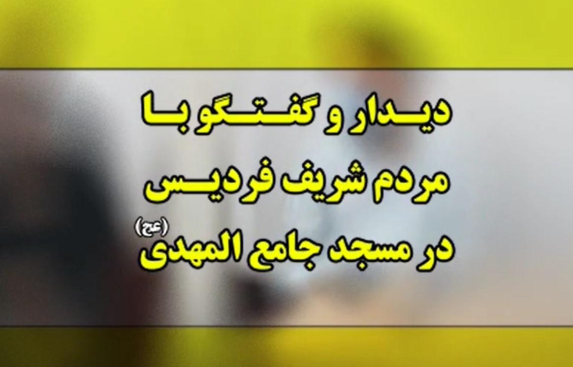 دیدار و گفتگو با مردم شریف فردیس در مسجد جامع المهدی (عج)
