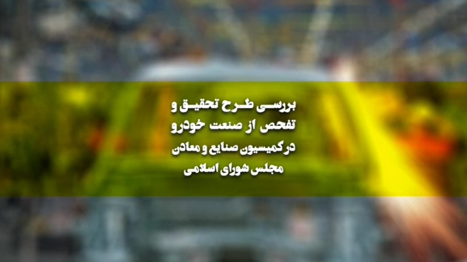 نشست کمیسیون صنایع و معادن / 1 مهر 99