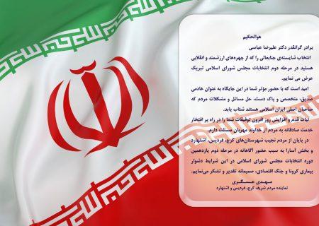 پیام تبریک به دکتر علیرضا عباسی