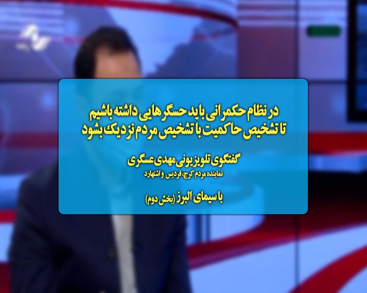 گفتگوی تلویزیونی مهدی عسگری نماینده مردم کرج، فردیس و اشتهارد با سیمای البرز | بخش دوم