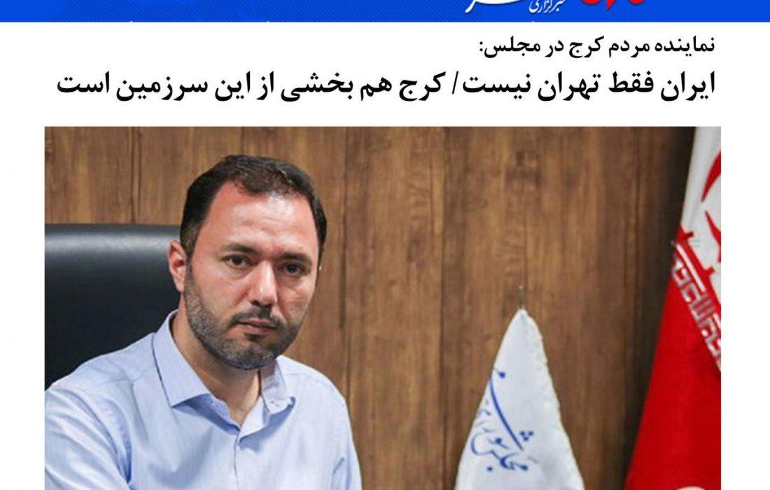 ایران فقط تهران نیست/ کرج هم بخشی از این سرزمین است
