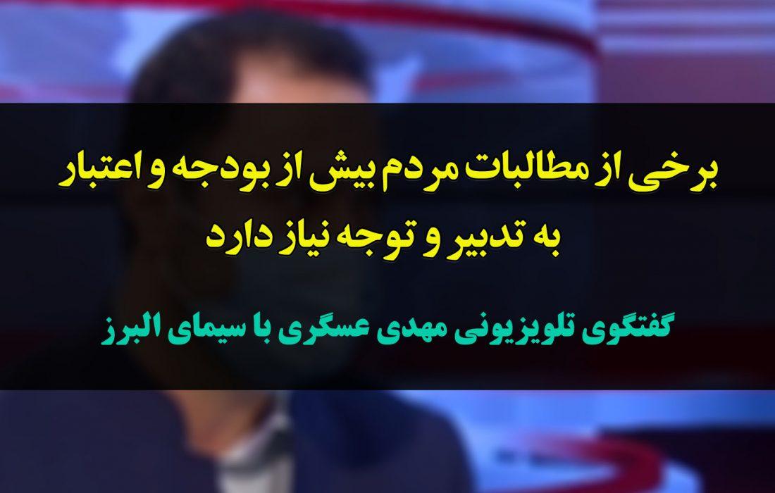 گفتگوی تلویزیونی مهدی عسگری با سیمای البرز