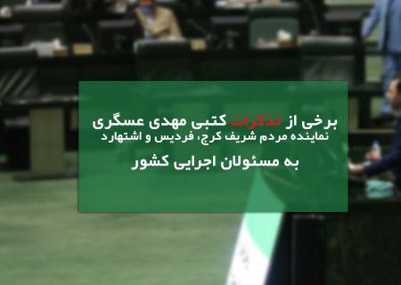 برخی از تذکرات کتبی مهدی عسگری نماینده مردم شریف کرج، فردیس و اشتهارد به مسئولان اجرایی کشور در ۳ماه گذشته: