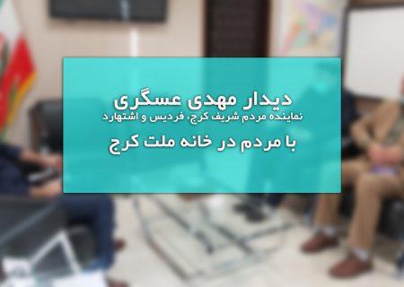 دیدار مهدی عسگری، نماینده مردم شریف کرج، فردیس و اشتهارد با مردم