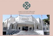 طرح تحقیق و تفحص از مرکز بررسیهای استراتژیک ریاست جمهوری درباره فایل صوتی ظریف تصویب شد