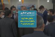 دیدار مهدی عسگری نماینده مردم شریف کرج، فردیس و اشتهارد با اهالی محله آقتپه و سهرابیه