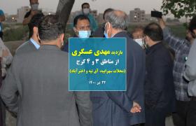 بازدید مهدی عسگری از مناطق سهرابیه، آقتپه و اخترآباد