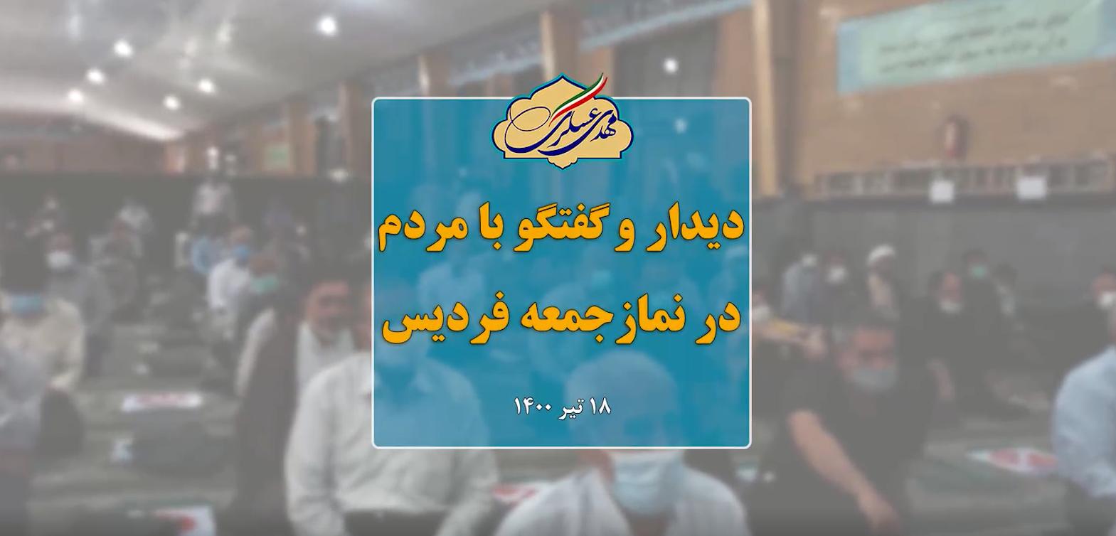 دیدار و گفتگو با مردم در نمازجمعه فردیس