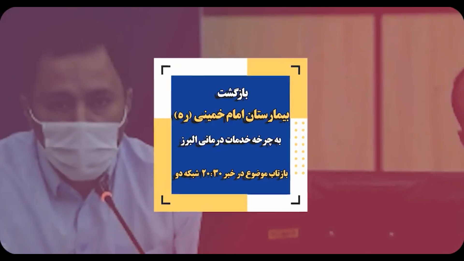 مهدی عسگری: بیمارستان امام خمینی (ره) کرج به چرخه خدمات درمان البرز بازگشت