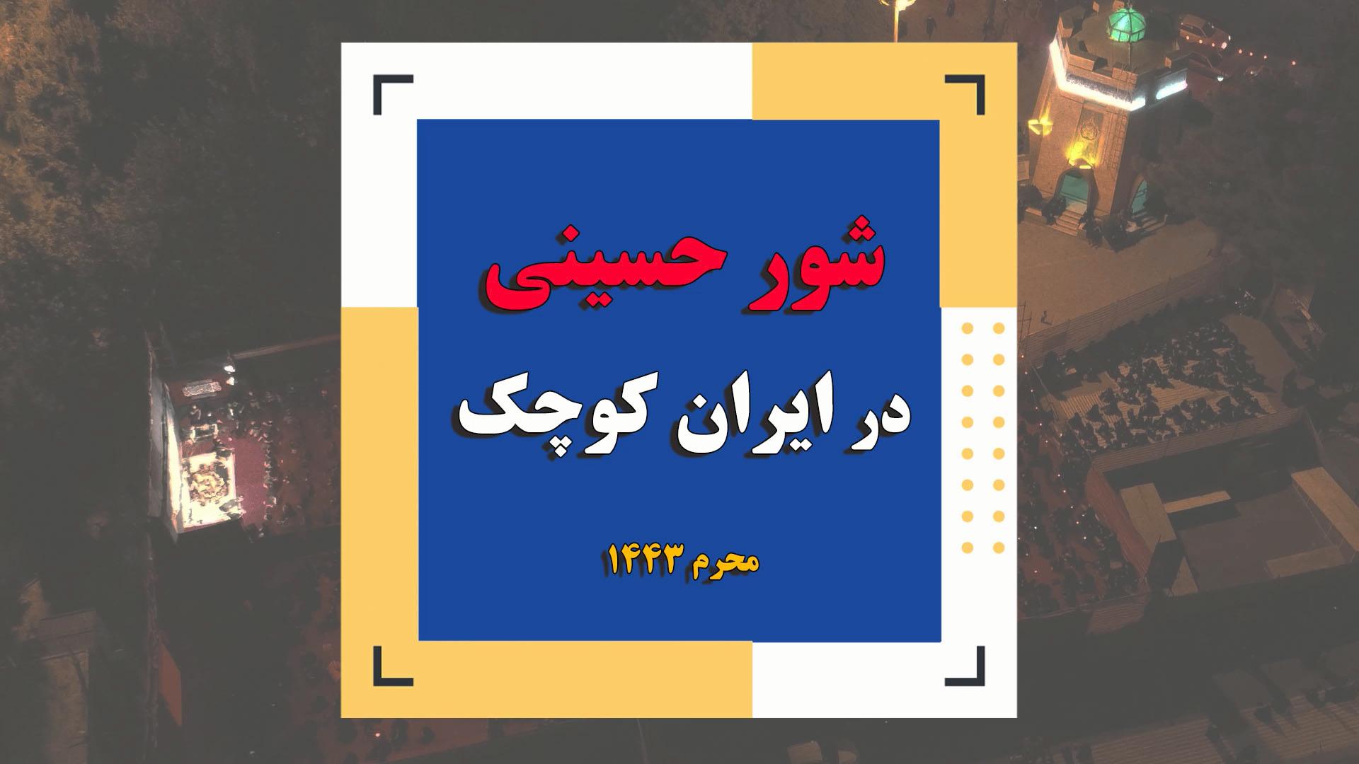 شور حسینی در ایران کوچک/ محرم ۱۴۴۳