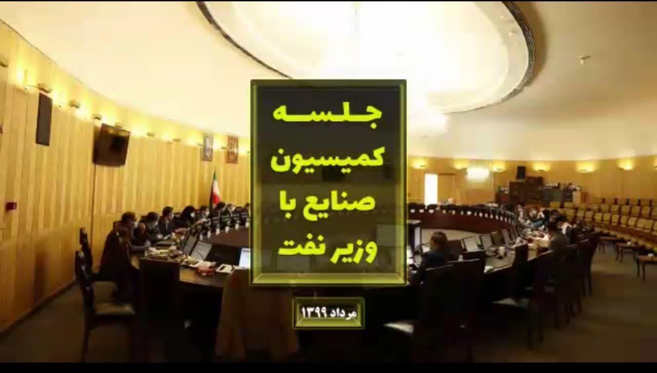 نشست کمیسیون صنایع و معادن با وزیر نفت / مرداد99