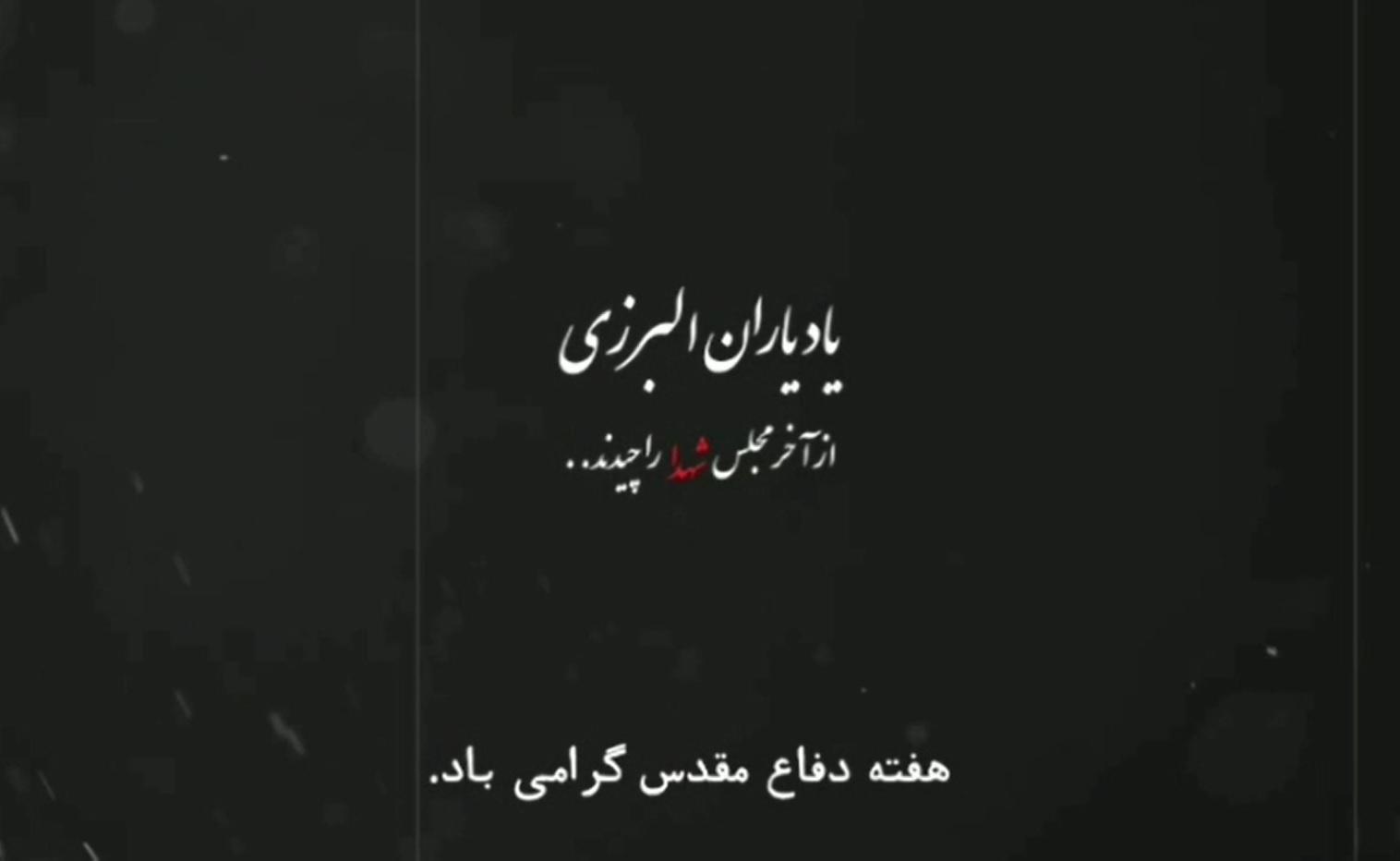 یادیاران البرزی / هفته دفاع مقدس گرامی باد.