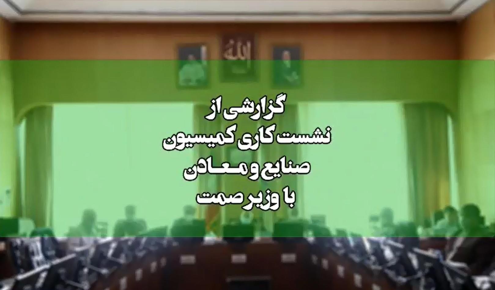 نشست کاری کمیسیون صنایع و معادن با وزیر صمت