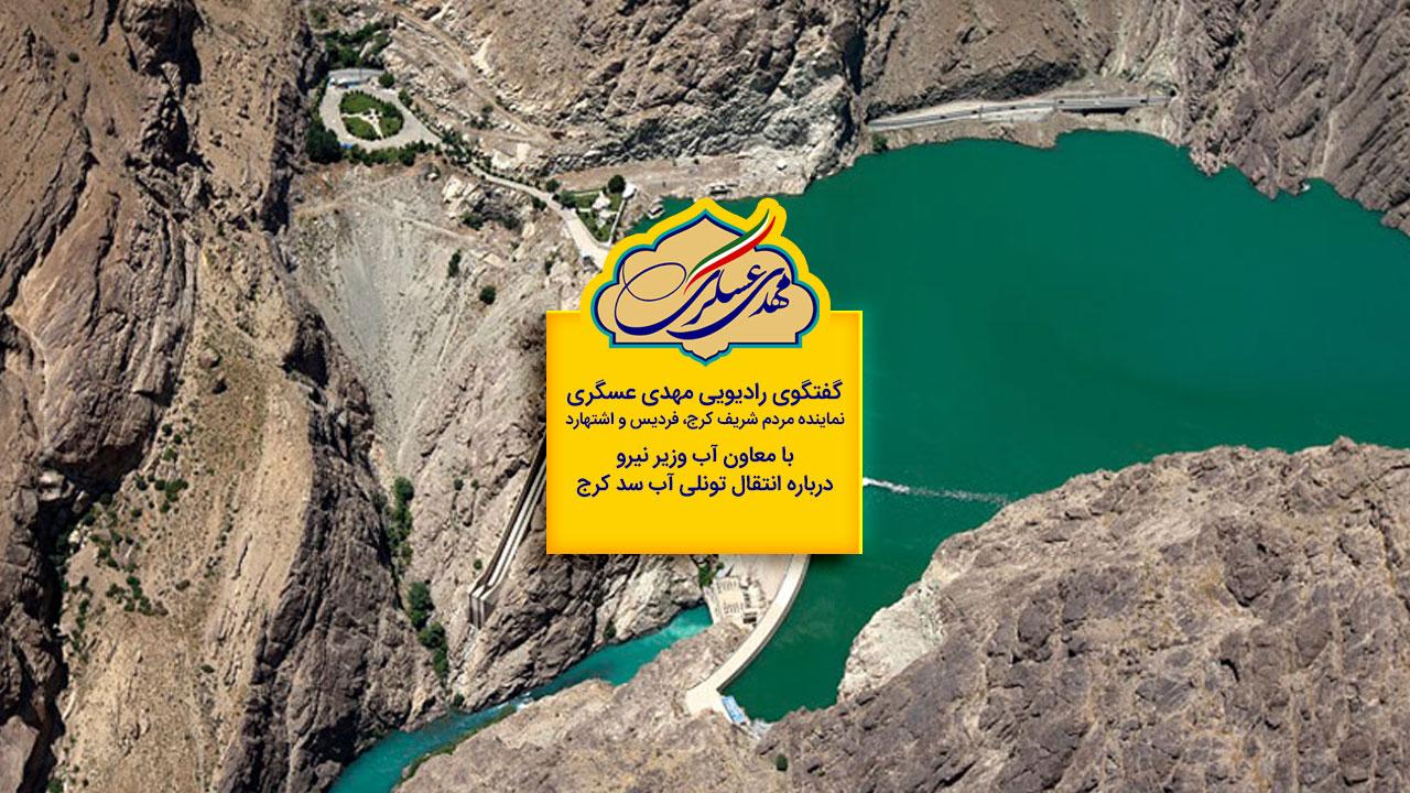 گفتگوی رادیویی مهدی عسگری با معاون آب وزیر نیرو درباره انتقال تونلی آب سد کرج