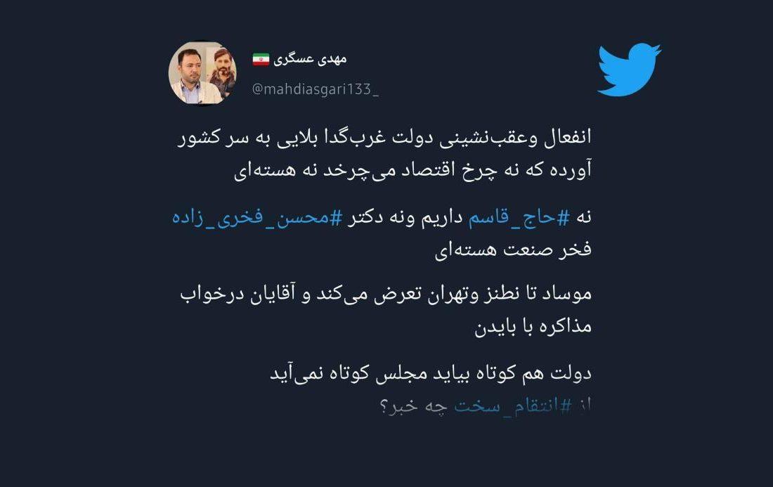 نه حاج قاسم داریم و نه دکتر محسن فخری زاده فخر صنعت هستهای را
