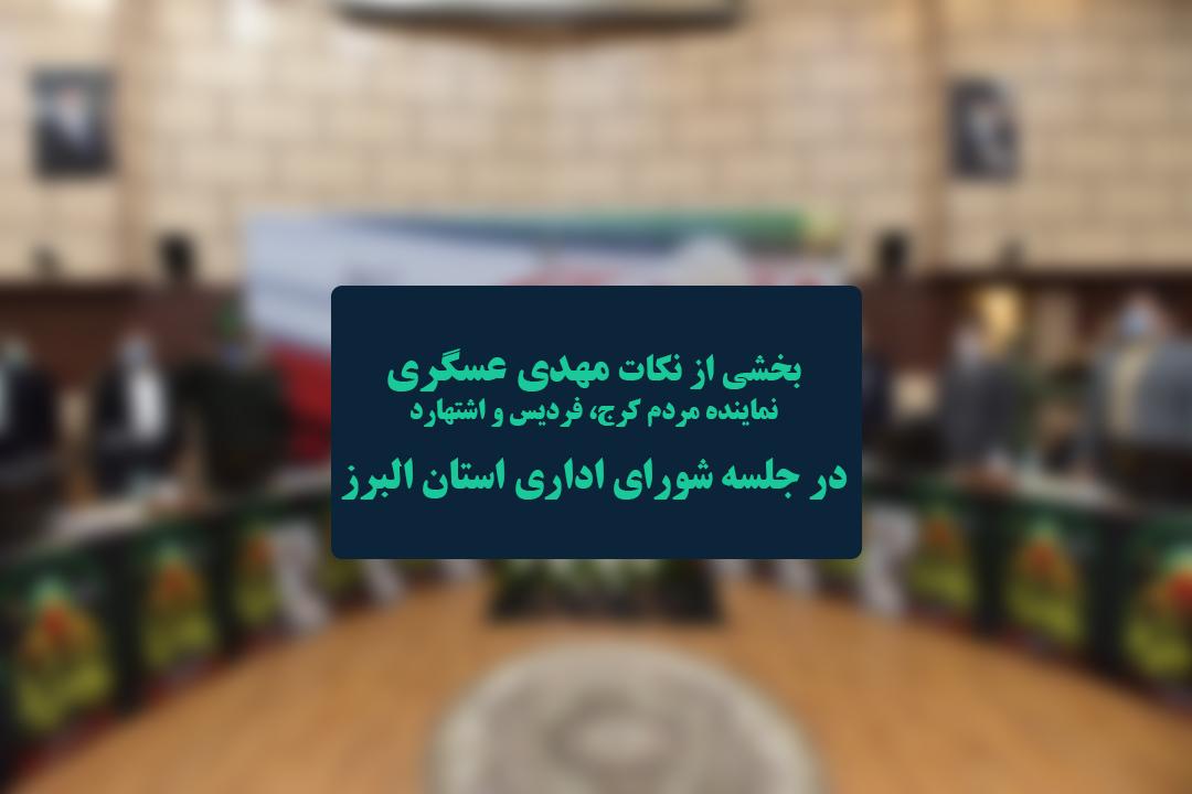 بخشی از نکات مهدی عسگری در جلسه شورای اداری استان البرز