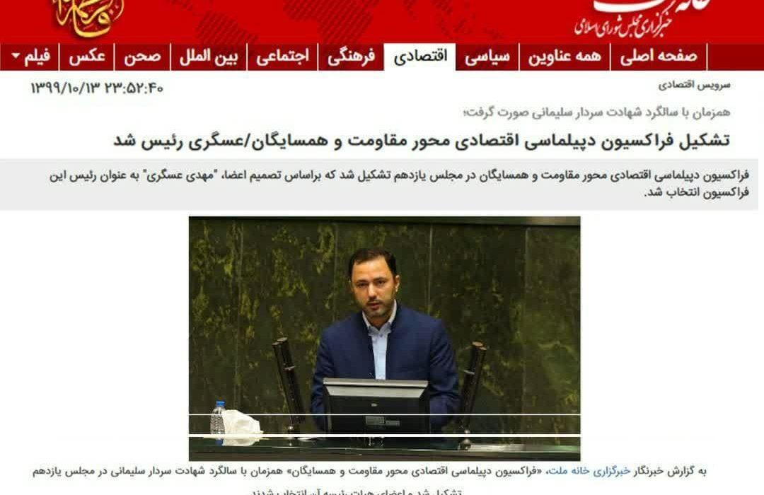 فراکسیون دیپلماسی اقتصادیِ محور مقاومت و همسایگان با تقاضای بیش از 50 نماینده در مجلس شورای اسلامی تشکیل شد