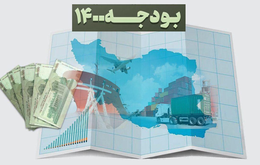 افزایش اعتبارات استان البرز در بودجه۱۴۰۰
