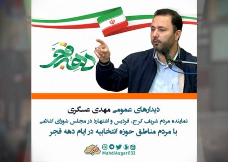 ديدارهای عمومی مهدی عسگری با مردم مناطق حوزه انتخابیه در ایام دهه فجر
