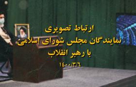 گزیدهای از فرمایشات رهبر معظم انقلاب اسلامی با نمایندگان مجلس