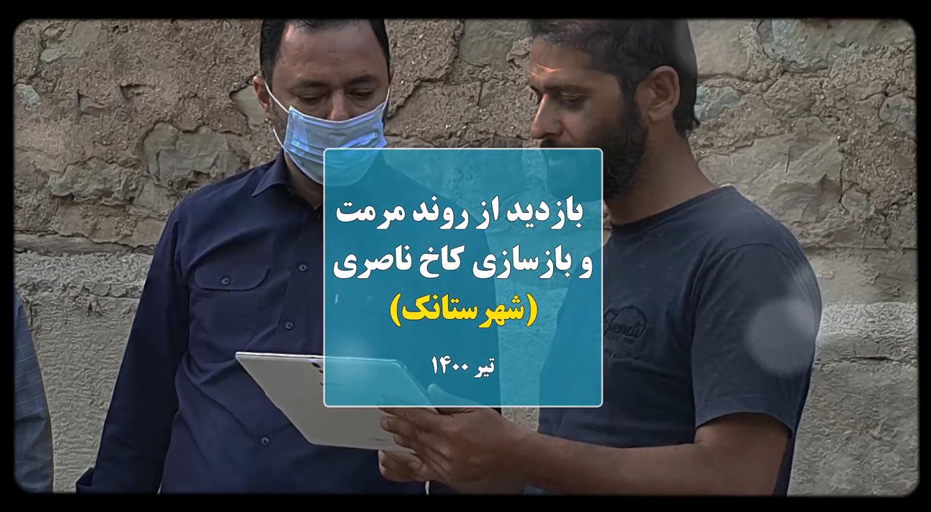 بازدید مهدی عسگری از روند مرمت و بازسازی کاخ ناصری در روستای شهرستانک (جاده کرج- چالوس)