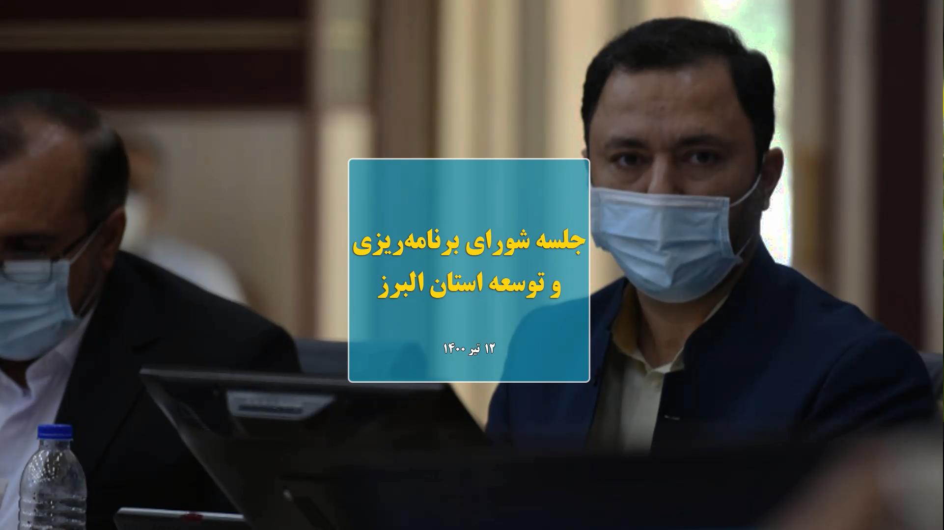 نکات مهدی عسگری در شورای برنامهریزی و توسعه استان البرز