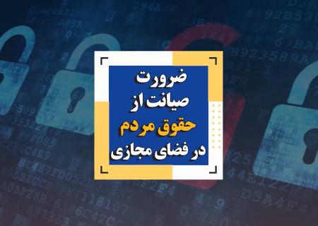 ضرورت صیانت از حقوق مردم در فضای مجازی
